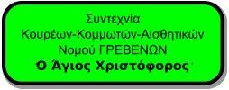 ΣΥΝΤΕΧΝΙΑ ΚΟΥΡΕΩΝ-ΚΟΜΜΩΤΩΝ-ΑΙΣΘΗΤΙΚΩΝ ΝΟΜΟΥ ΓΡΕΒΕΝΩΝ Ο ΑΓΙΟΣ ΧΡΙΣΤΟΦΟΡΟΣ